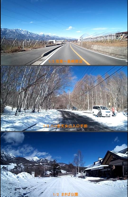 0102甲府から八ヶ岳へ.jpg