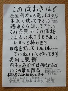 0605このほおきは!.JPG