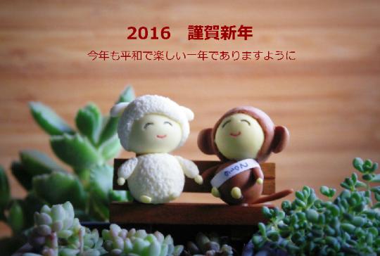 2016新年おめでとうございます♪.png