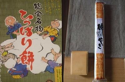 ひっぱり餅と棹焼き.JPG