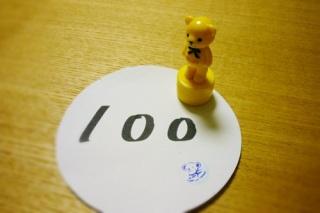 今日は100点!.JPG