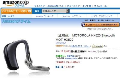 日本では8,400円。.jpg