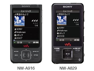 NW-A910_820シリーズ.jpg