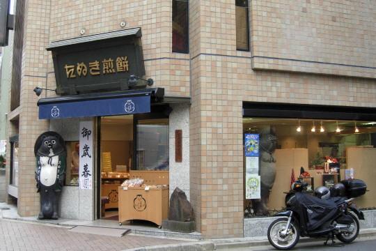 1201たぬき煎餅.jpg