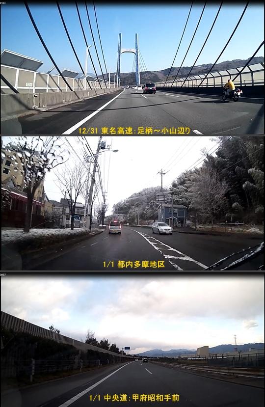 12310101沼津から東京、山梨へ.jpg