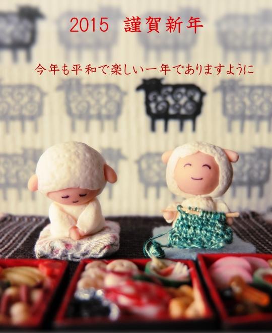 今年もどうぞよろしく!.jpg