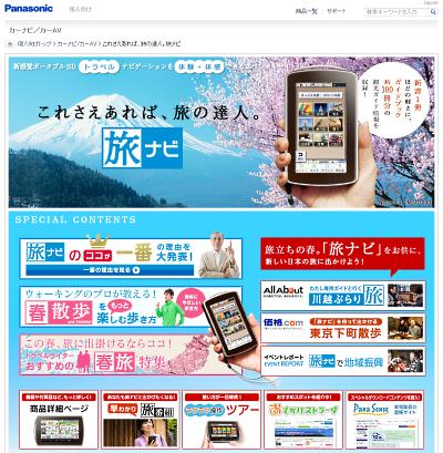旅ナビ紹介サイト.png